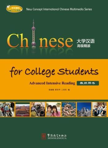 Chinese for College Students-Advanced Intensive Reading,Teacher's Book