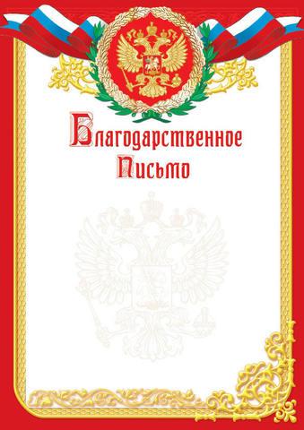 Благодарственное письмо А4 (герб, флаг)