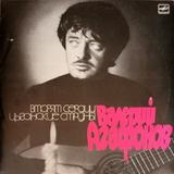 Валерий Агафонов / Вторят Сердцу Цыганские Струны (LP)