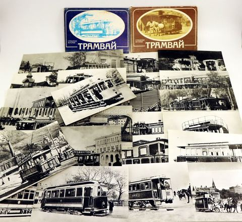 postcards Pages of History. Tram. USSR Issue #1, #2