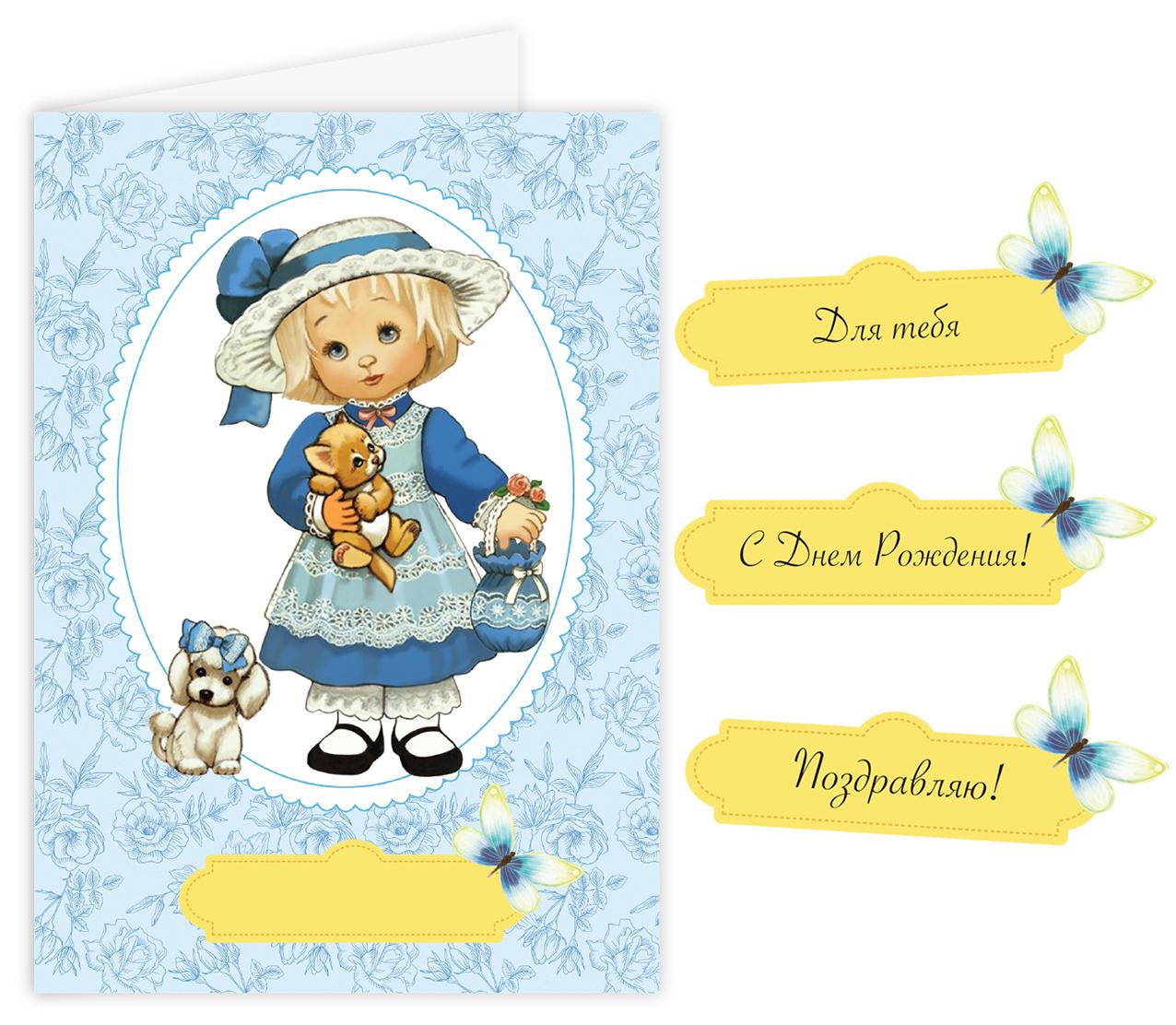 Открытка–папертоль Девочка с собачкой – поздравительные лейблы внутри набора..