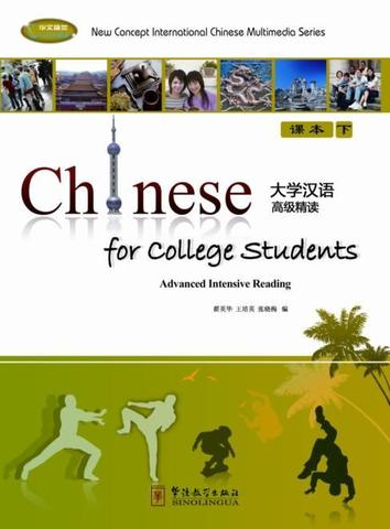 Chinese for College Students-Advanced Intensive Reading 2 (Textbook+ exercise book+ CD-ROM)