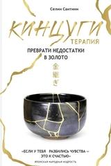 Кинцуги терапия. Преврати недостатки в золото