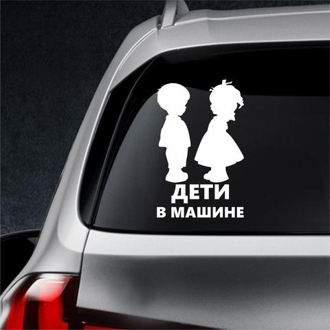 Автонаклейка Дети в машине
