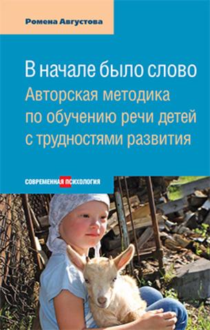 В начале было слово: Авторский метод по обучению речи детей с трудностями развития