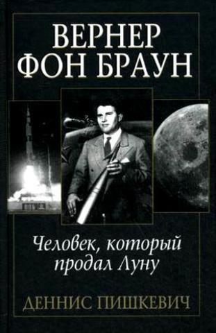 Фото Вернер фон Браун: человек, который продал Луну