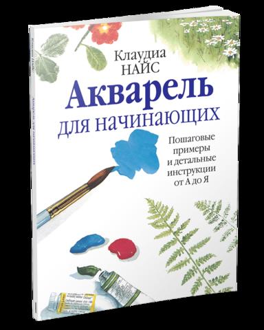 Фото Акварель для начинающих (3-е издание)