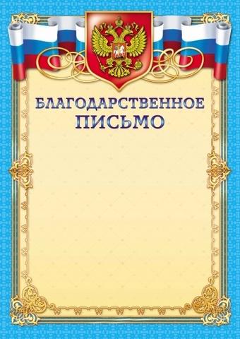 Благодарственное письмо А4 (голубое герб, флаг)