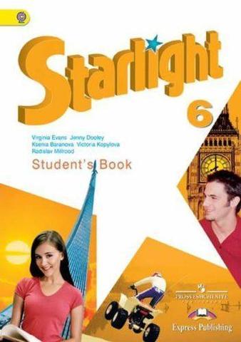 Starlight 6 класс. Звездный английский. Баранова К., Дули Д., Копылова В. Учебник (до 2019г.)