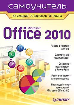Office 2010. Самоучитель word 2010实战技巧精粹