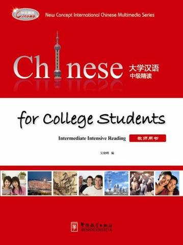 Chinese for College Students-Intermediate Intensive Reading,Teachers' Book