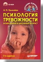 Психология тревожности: дошкольный и школьный возраст (+CD). 2-е изд.