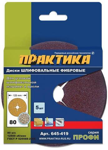 Круги фибровые гибкие ПРАКТИКА с центральным отверстием, 125 мм P  80  (5шт.) картонный подвес