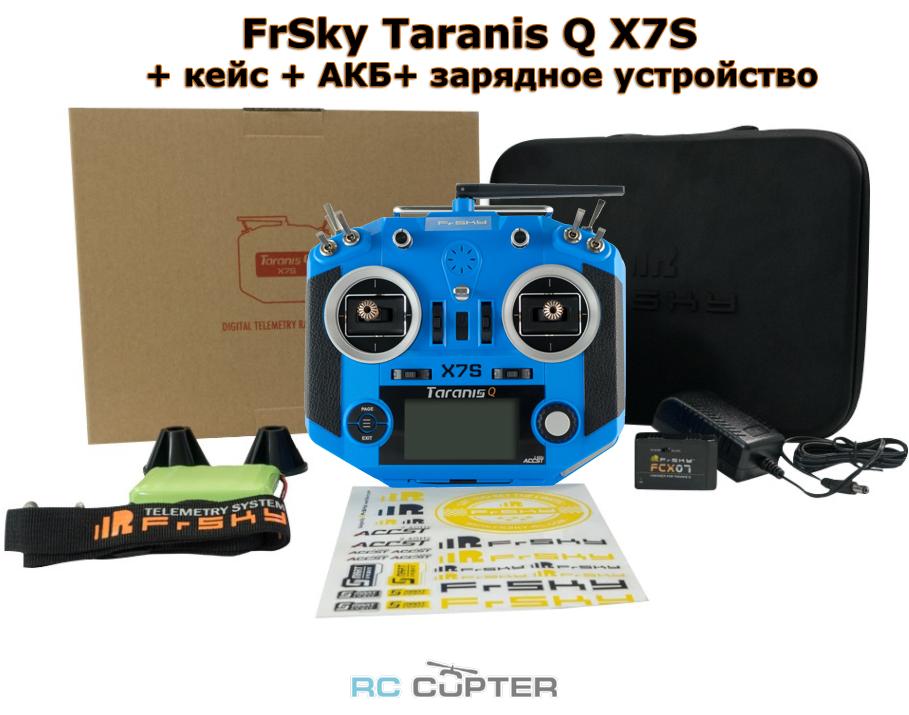 apparatura-upravleniya-frsky-taranis-q-x7s-blue-24-ggts-16-kanalov-01.png