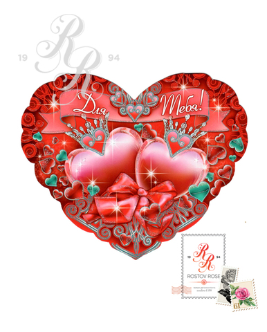 Валентинка - Для тебя 1