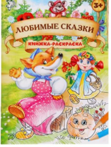 071-8030 Раскраска «Любимые сказки», формат А4