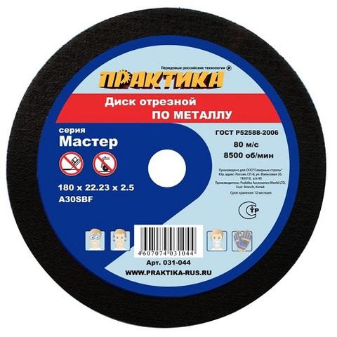 Диск абразивный по металлу отрезной ПРАКТИКА 180 х 22 х 2,5 мм (031-044)
