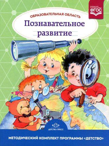 Программа детство в согласовании с фгос