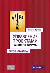 Управление проектами развития фирмы: теория и практика