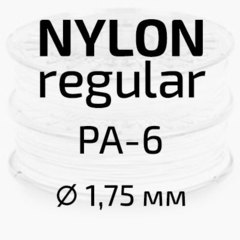 PA Nylon regular (полиамид-6) — 1.75 мм., 450 гр.