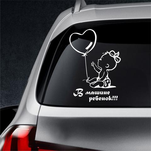 Автонаклейка В машине ребенок