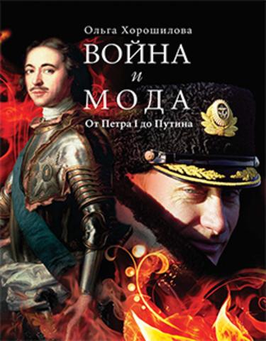 Война и мода. От Петра I до Путина
