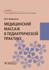 Медицинский массаж в педиатрической практике: учебник