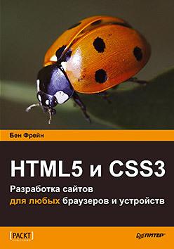 HTML5 и CSS3.Разработка сайтов для любых браузеров и устройств гарднер л разработка веб сайтов для мобильных устройств isbn 978 5 496 00610 1