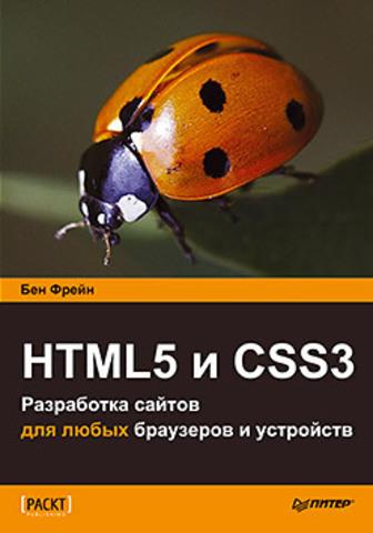 HTML5 и CSS3.Разработка сайтов для любых браузеров и устройств