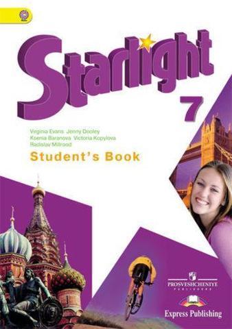 Starlight 7 кл. Student's Book - учебник. 2018 год и ранее.