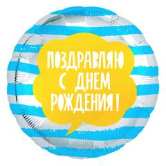 Шар Круг Поздравляю С ДР Полоски