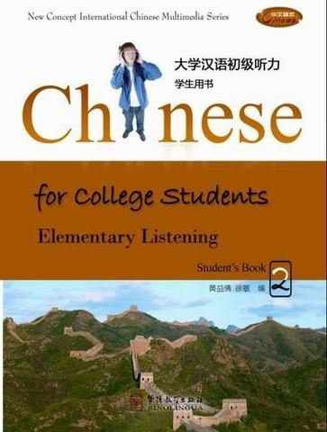 Chinese for College Students-Elementary Listening 2  (1 textbook+1 exercise book +CD+CD-ROM)