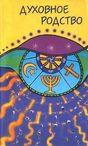 Духовное родство (диалог религий)