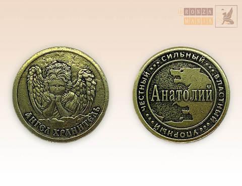 именная монета Анатолий