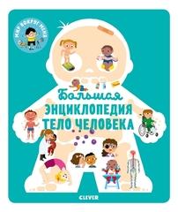Энциклопедия в картинках. Большая энциклопедия. Тело человека