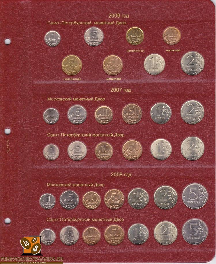 Альбом для регулярных монет России с 1997 г. КоллекционерЪ.