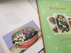 Вербочка: пасхальные стихи и рассказы