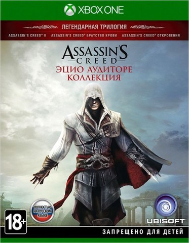 Microsoft Xbox One Assassin's Creed: Эцио Аудиторе. Коллекция (русская версия)