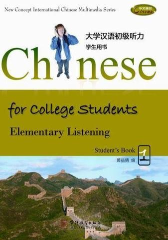 Chinese for College Students-Elementary Listening 1 (1 textbook+1 teachers' book +CD+CD-ROM)