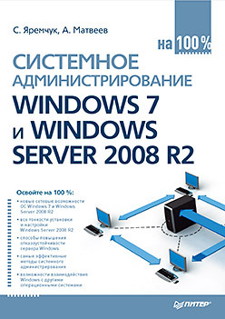 Системное администрирование Windows 7 и Windows Server 2008 R2 на 100% сервер microxperts [z268hs 04] windows server 2012 r2 standard
