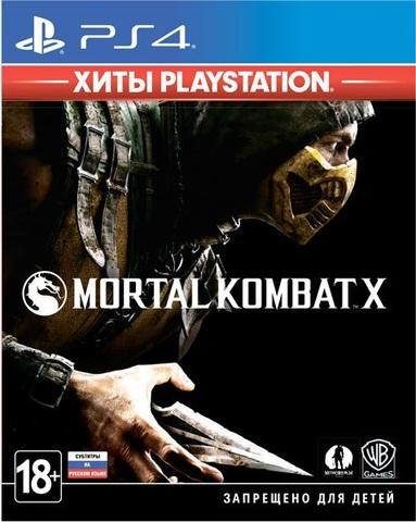 Sony PS4 Mortal Kombat X (Хиты PlayStation, русские субтитры)