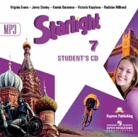 Баранова К. М., Дули Д., Копылова В. В. и др Звездный английский. Startlight 7: Student's CD: Аудиокурс для самостоятельных занятий дома.
