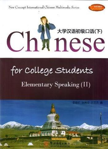 Chinese for College Students-Elementary Speaking 2 (Textbook + CD-ROM)