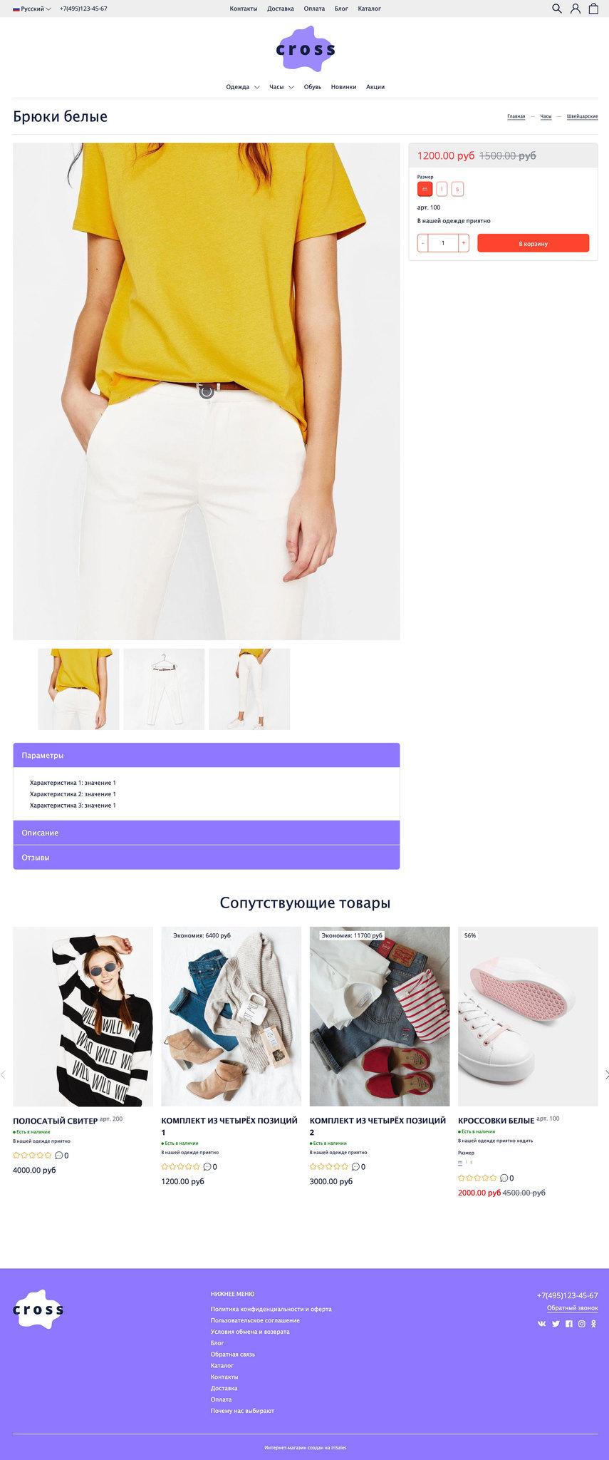 Шаблон интернет магазина - Cross