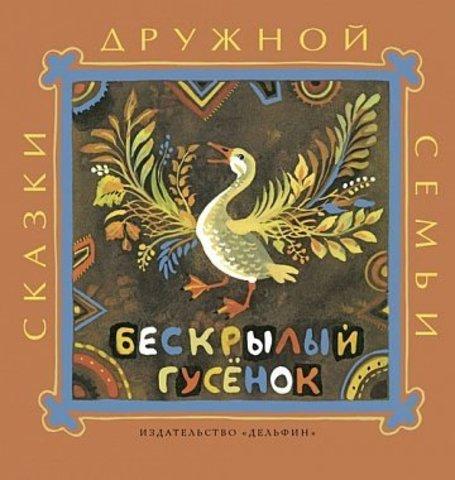 Бескрылый гусенок: ительменские народные сказки
