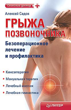 Грыжа позвоночника. Безоперационное лечение и профилактика