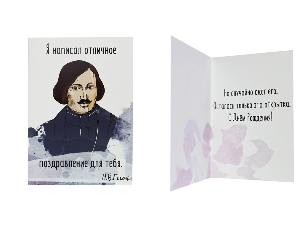 Гоголь открытки