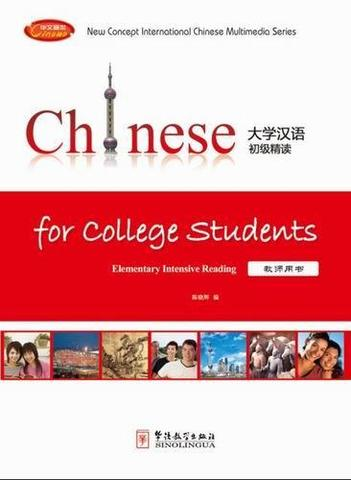 Chinese for College Students-Elementary Intensive Reading, Teachers' book (Chinese version)