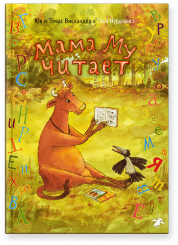 Юя и Томас Висландер, Свен Нурдквист «Мама Му читает»