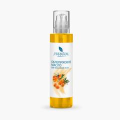 Облепиховое масло для массажа тела (200 мл)